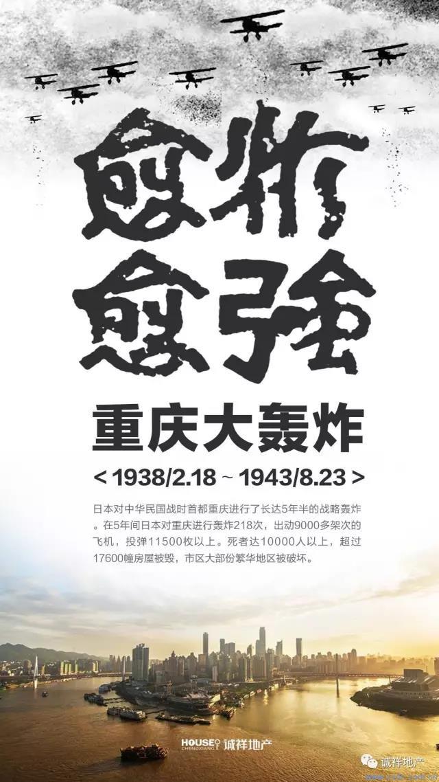 重庆大轰炸.jpg